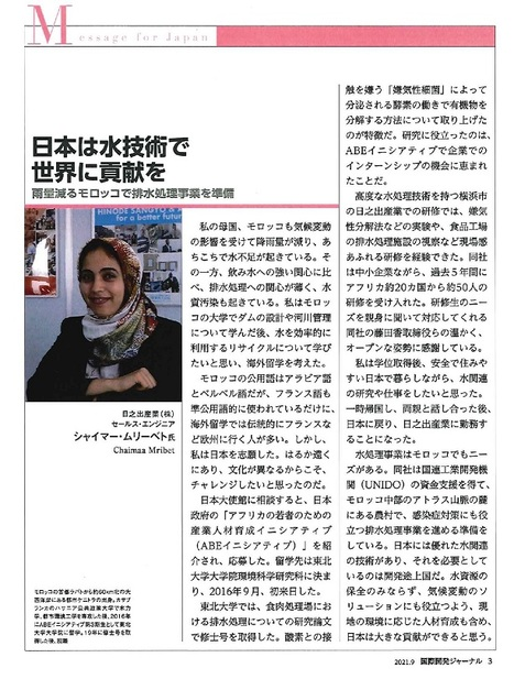 PDF(Mesage for Japan)Chaimaa-san 記事.jpg