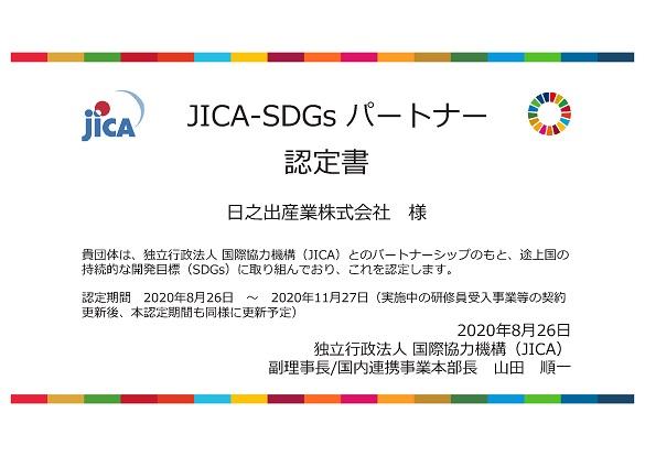 【日之出産業株式会社様】JICA-SDGsパートナー認定書2020.jpg